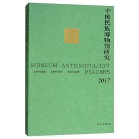 2017-中国民族博物馆研究
