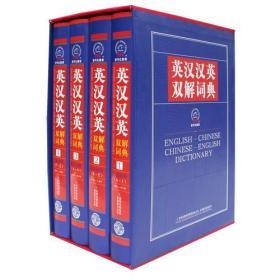 《英汉汉英双解词典》