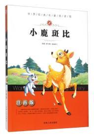 世界经典名著阅读馆 小鹿斑比 注音版