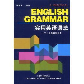 实用英语语法 1995年修订重印本