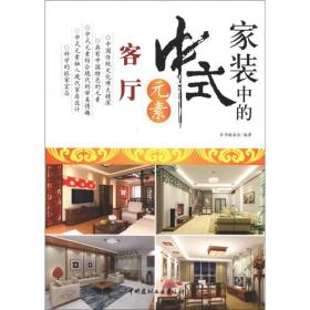 家装中的元素—书房·卧室·卫浴