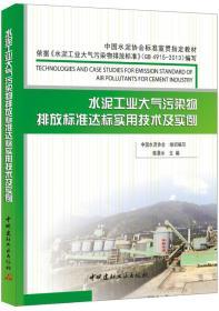 水泥工业大气污染物排放标准达标实用技术及实例