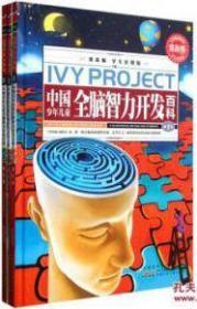 常春藤:中国少年儿童全脑智力开发百科(学生彩图版)(套装共3卷)