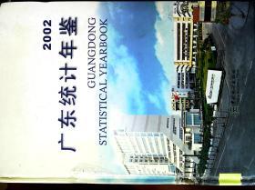 广东统计年鉴.2002(总第18期)