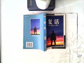 复活 典藏本