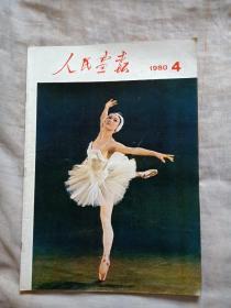 人民画报(1980/4)