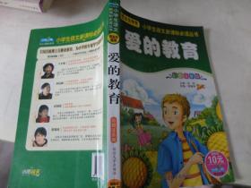小学生语文新课标必读丛书 爱的教育(彩图注音版)
