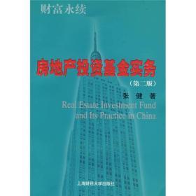 财富永续:房地产投资基金实务(第2版)