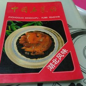 中国名菜谱       湖北风味