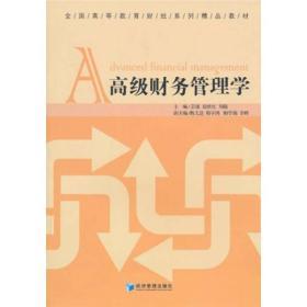 全国高等教育财经系列精品教材:高级财务管理学