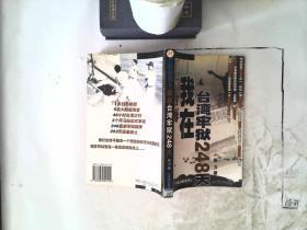 直航台海——我在台湾牢狱248天  、