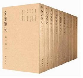 全宋笔记(第一编至第八编)(全80册)