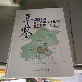 北京市国有文化资产监督管理年鉴2014【未拆封】