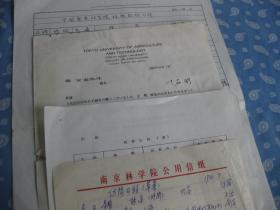 日本林学界来访的安排表二次(请买家辨识!)共4份【3份日文 1960年1份】