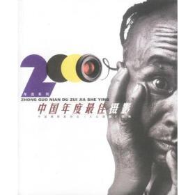2000中国年度最佳摄影