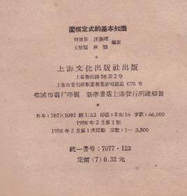 《围棋定式的基本知识》1958年一版一印  印3500册