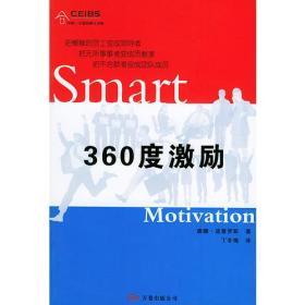 360度激励——中欧—万卷经理人书架