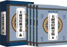 正版新书国学精粹珍藏版--卡耐基经典全集(全四卷)