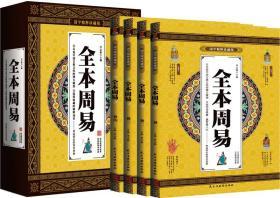 全本周易 国学精粹珍藏版 全4册礼盒装