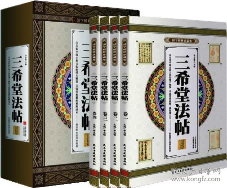 国学精粹珍藏版:三希堂法帖(全4册)塑封
