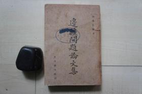 1948年正中书局32开:边疆问题论文集