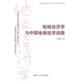 正版现货 地缘经济学与中国地缘经济战略出版时间:2011-03印刷时间:2011-03印次:1/1