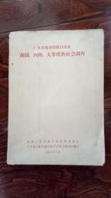 广东省连南瑶族自治县南岗、内田、大掌瑶族社会调查  (1958年老版内有折叠图和历史图片)