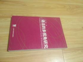 语法的多视角研究(汉语语法)