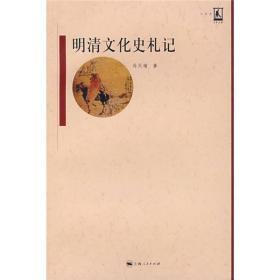 明清文化史札记:16开本