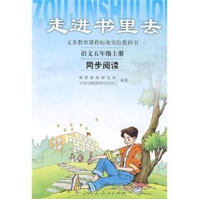 义务教课程标准实验教科书·走进书里去:语文同步阅读(五年级上册)