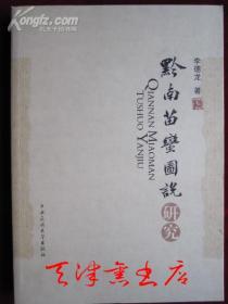 《黔南苗蛮图说》研究