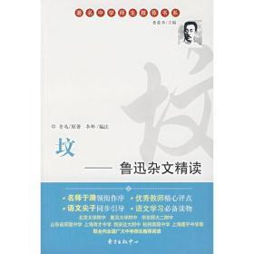 坟:鲁迅杂文精读