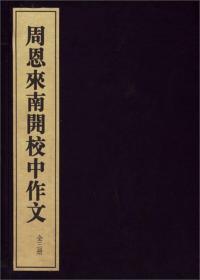 周恩来南开校中作文(1函3册)