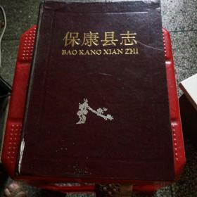 保康县志(1991年一版一印)