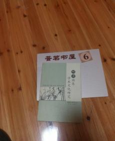 明清浙东学术文化研究