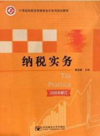 纳税实务2016年修订 赖昆鹏 北京邮电出版社9787563528974