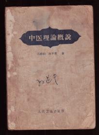 《中医理论概说》1959年