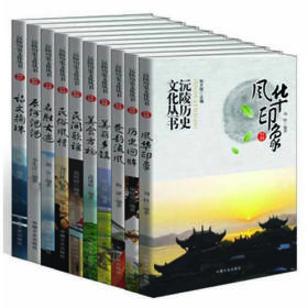 !辰河汤汤(沅陵历史文化丛书·全10册)