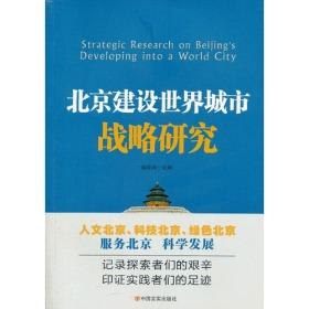 北京建设世界城市战略研究