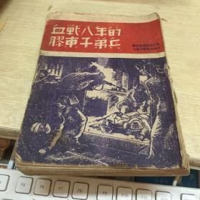 民国旧书 血战八年的胶东子弟兵
