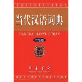 当代汉语词典