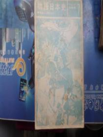 物语日本史(从原始到现在;7博物馆)全日语