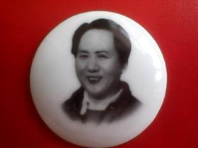 毛主席像章【瓷】 (0)17 尺寸:4.5 ×4 .5 cm