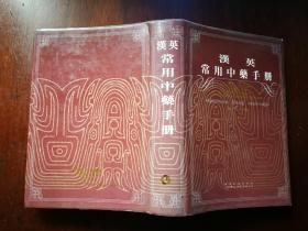 汉英常用中药手册(精装)