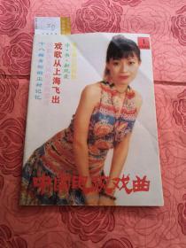 中国电视戏曲 1996年第1期