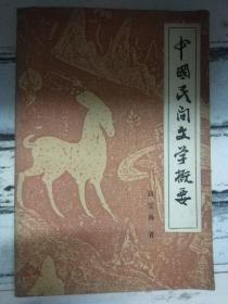 《中国民间文学概要》第一章 民间文学的范围和特性、第二章 民间文学的价值、第三章 民间故事.....