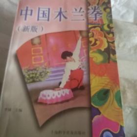 中国木兰拳,新版