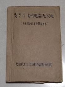 民航早期油印本教材 安24飞机电器无线电(有关部分供服务员暂用本) 带毛主席语录题词