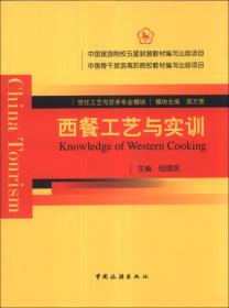 中国旅游院校五星联盟教材编写出版项目·中国骨干旅游高职院校教材编写项目:西餐工艺与实训