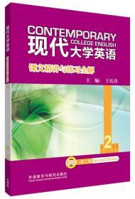 现代大学英语:课文精讲与练习全解(2)